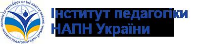 Інститут педагогіки НАПН України